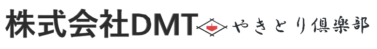 株式会社DMT